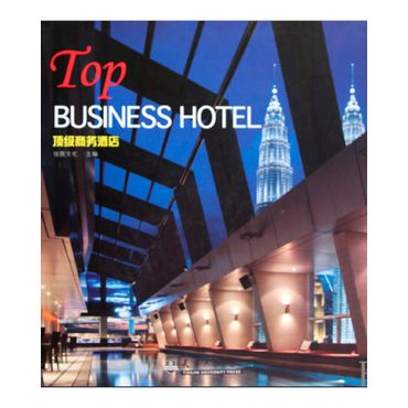 top-business-hotel-1-9787561833438