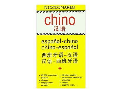 diccionario-espanol-chino-espanol-2-9788496865686