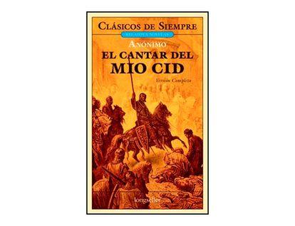 el-cantar-del-mio-cid-2-9789875508453
