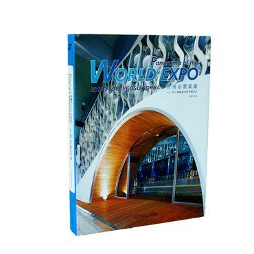panorama-of-the-world-expo-2012-yeosu-korea-9787562337270