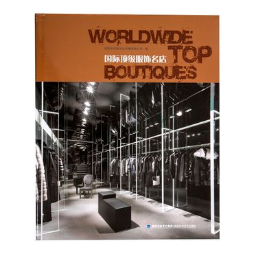 worldwide-top-boutiques-1-9787533538293