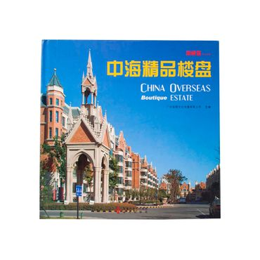 china-overseas-boutique-estate-1-9787807476764