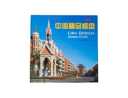 china-overseas-boutique-estate-1-9787807476764