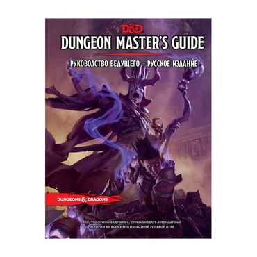 dungeons-dragons-dungeon-master-s-guide-9780786965625