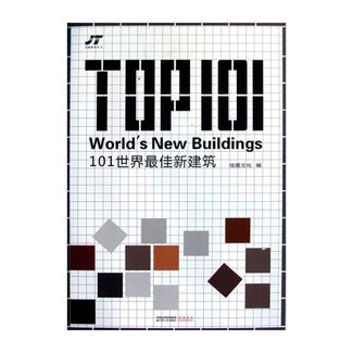 top-101-world-s-new-buildings-9787214073914