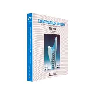 innovation-storm-a-collection-of-the-latest-public-construction-projects-in-2010-9787561837641