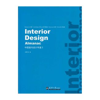 interior-design-almanac-9787561837634